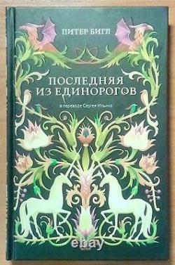 THE LAST UNICORN, TWO HEARTS by Peter S. Beagle LIMITED EDITION, VERY RARE